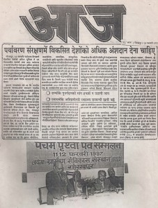 News Paper Coverage of 5th Prithvi Parva in Year 1997